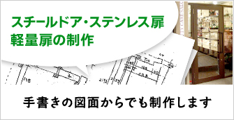 スチールドア・ステンレス扉・軽量扉の制作